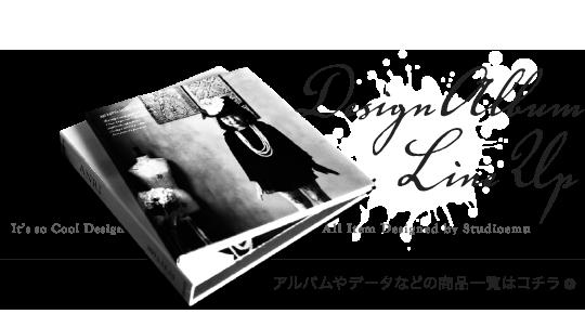 デザインアルバムページ