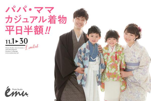 1910_familykimono