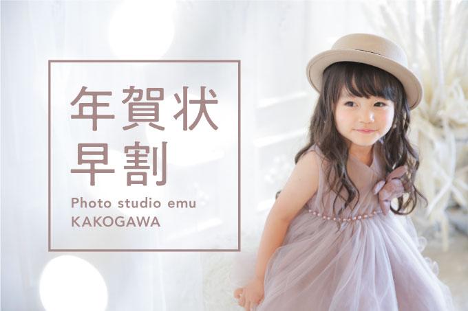 201910_kakogawaPC