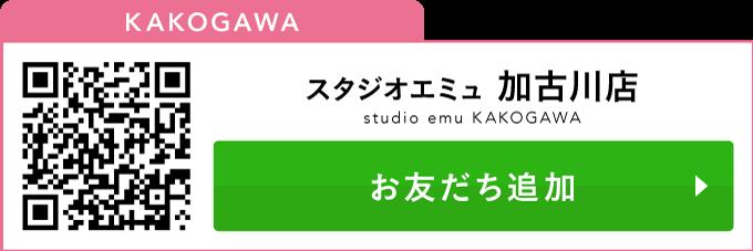 LINE_kakogawa