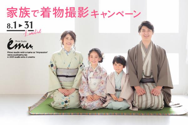 FamilyKimono
